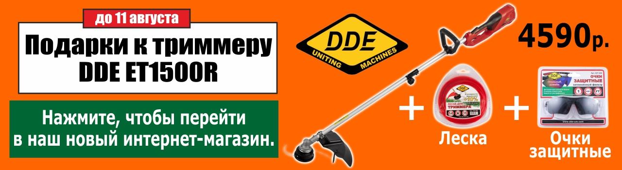 DDE2_230720