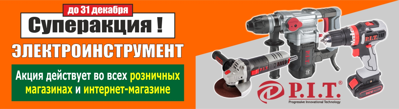 PIT2_301120